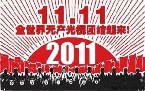 2011年の光棍节ポスター