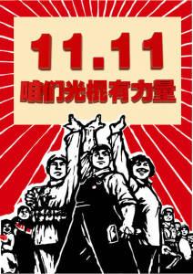 2014年の光棍节ポスター