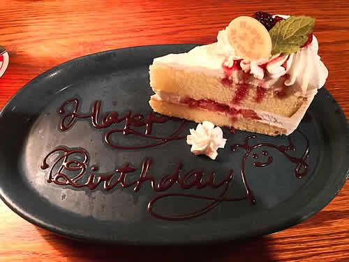 サービスの誕生日ケーキ