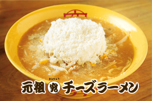 元祖まるきゅうチーズラーメン