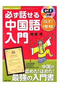 中国語入門