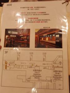 免税店で提示された資料(中文)