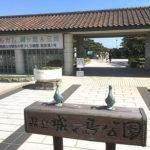 城ヶ島公園(入口)