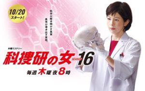 科捜研の女(16シーズン)