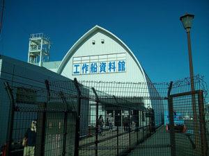 工作船資料館(海上保安庁)