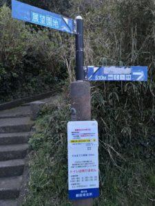 観音崎灯台の閉鎖を伝える案内