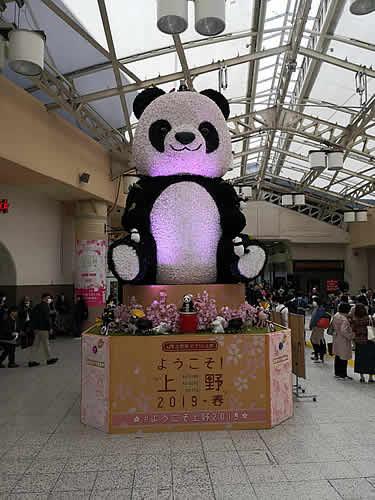 上野駅(中央改札)のオブジェ(2019年)