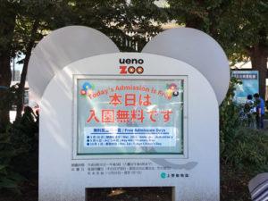 上野動物園の案内掲示板