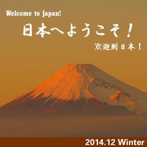日本へようこそ!